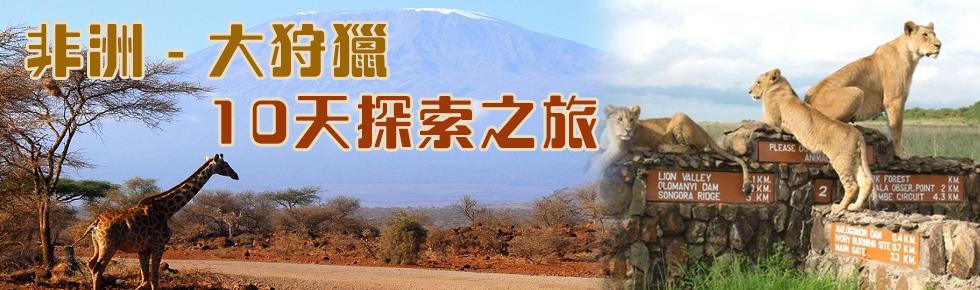 非洲 - 大狩獵10天探索之旅