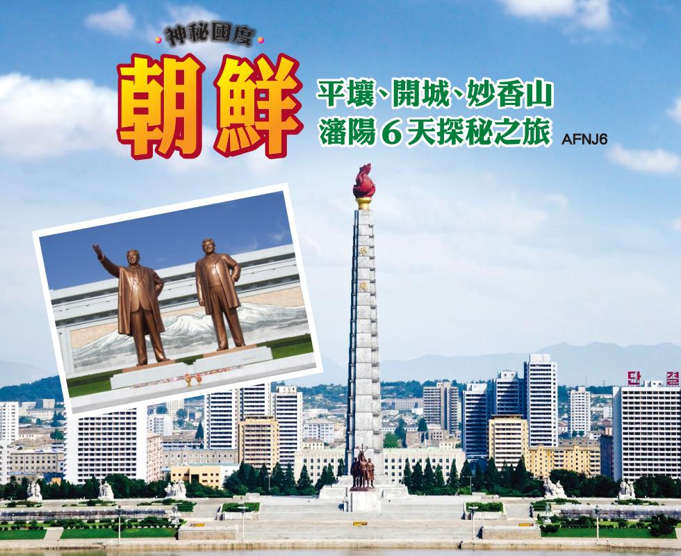 朝鮮平壤、開城、妙香山瀋陽6天探秘之旅