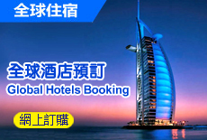 ���y�s���w�q,Global Hotel Booking