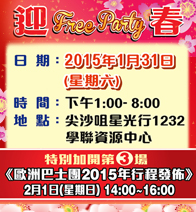 ��K Free Party