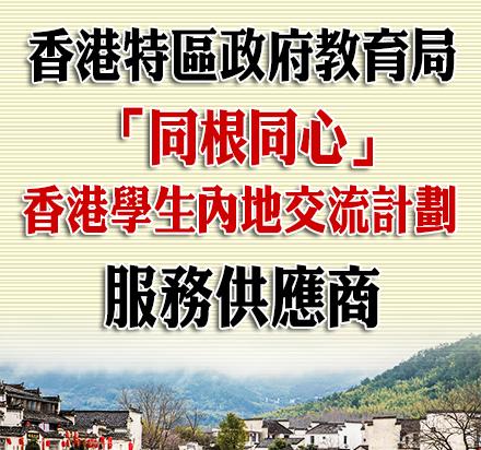 「同根同心」香港初中及高小學生內地交流計劃