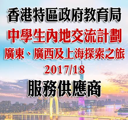 中學生內地交流計劃-廣東、廣西及上海探索之旅