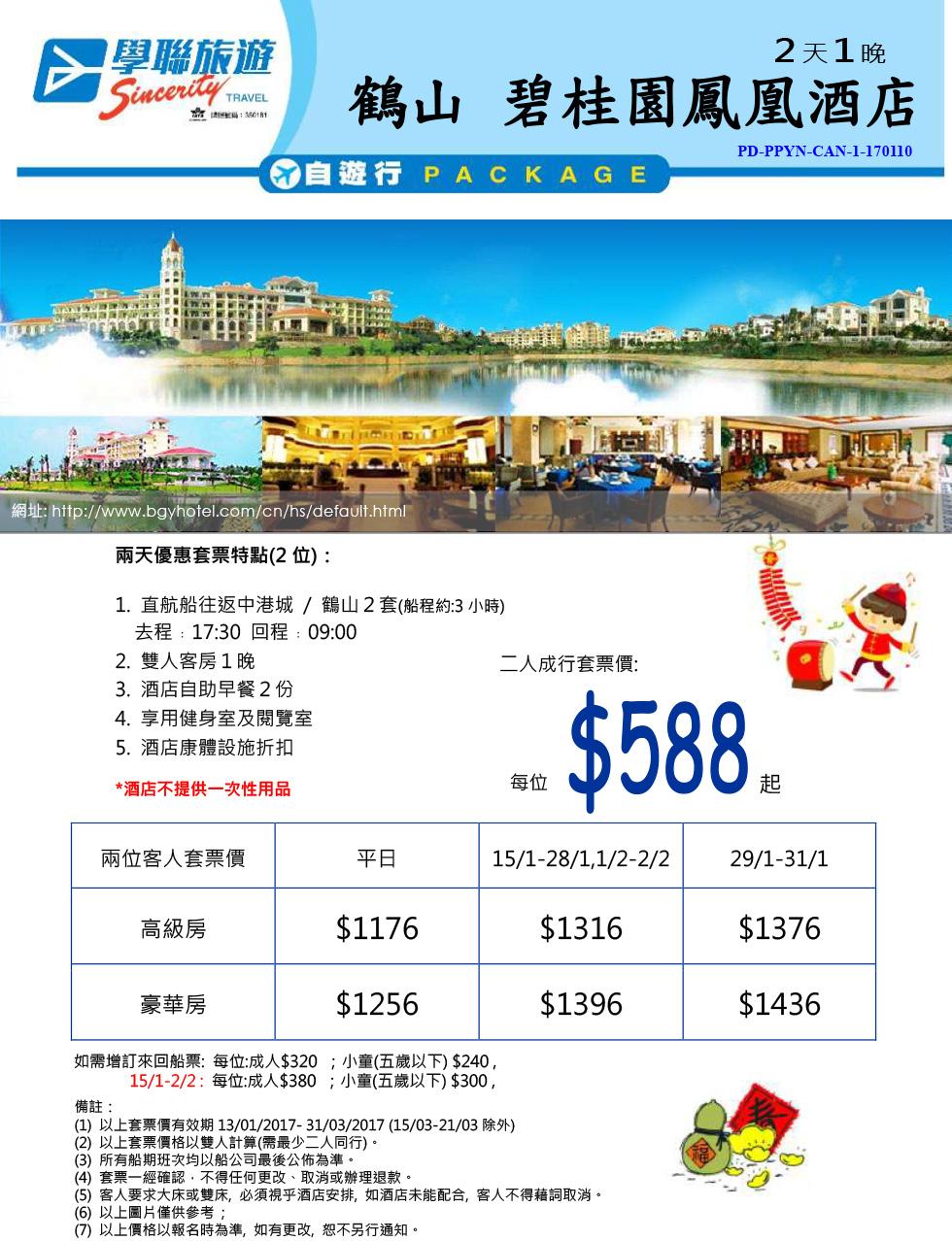 碧桂園鳳凰酒店(鶴山)2天1晚套票 (CAN) – PPYN