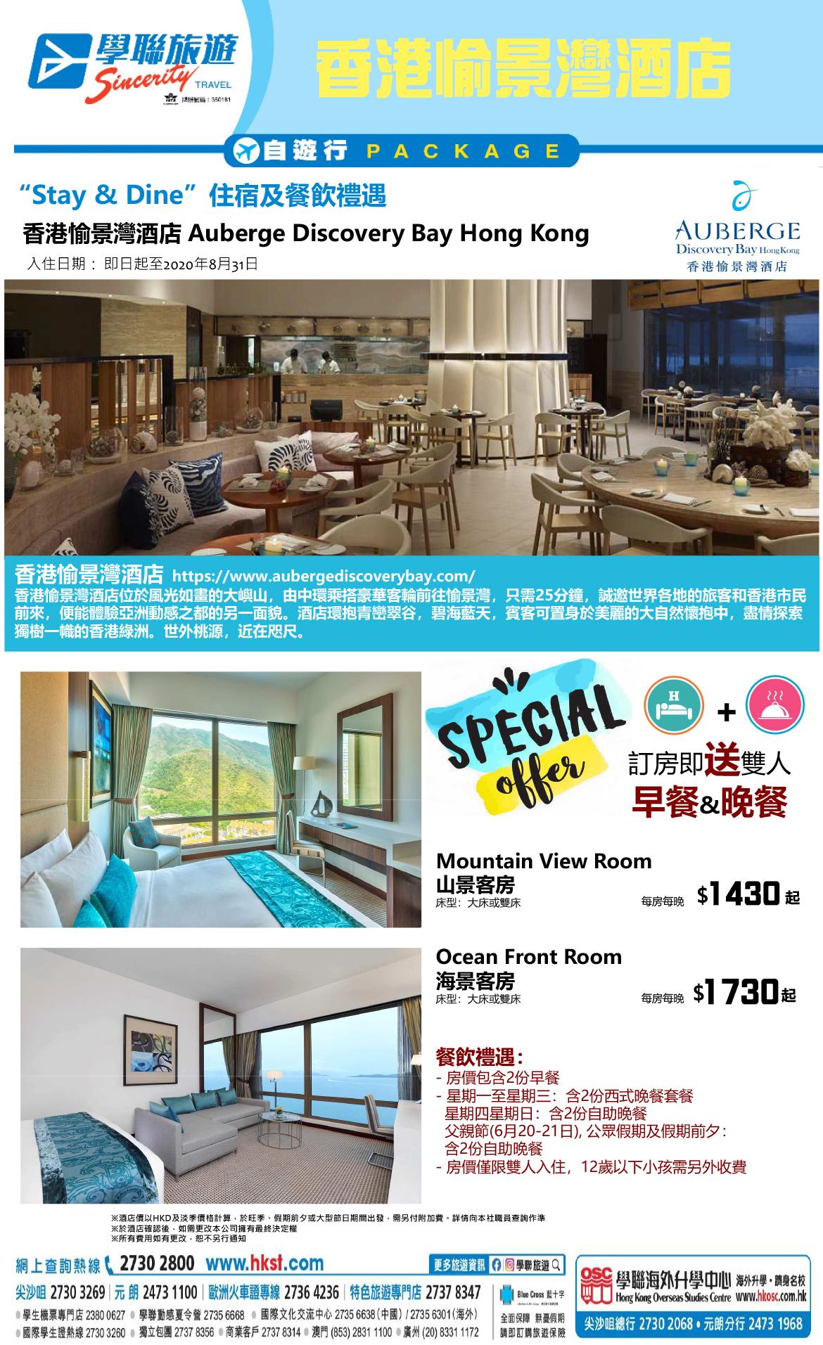 香港愉景灣酒店住宿及餐飲禮遇