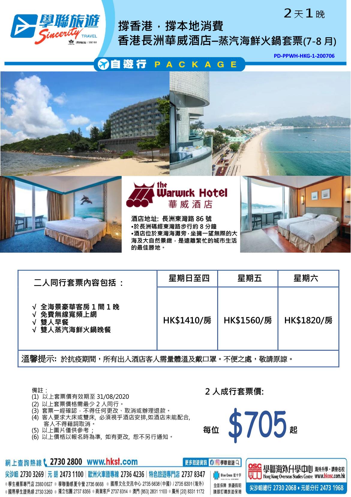 長洲華威酒店---蒸汽海鮮火鍋套票-(香港)-2天1晚套票-(HKG)-PPWH.jpg