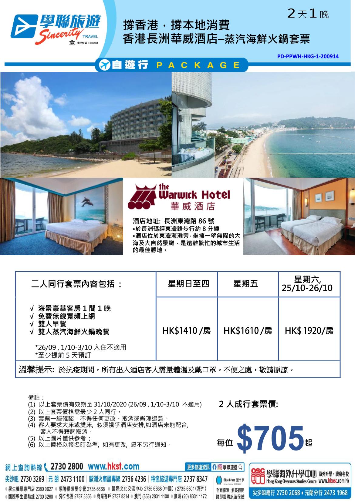 香港長洲華威酒店–蒸汽海鮮火鍋2天1晚套票 - PPWH